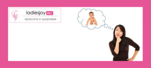 Планирование первой беременности