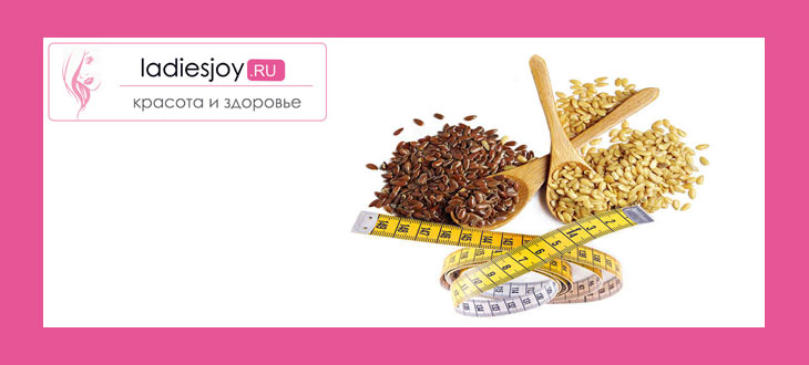 Семена льна для похудения и очищения организма