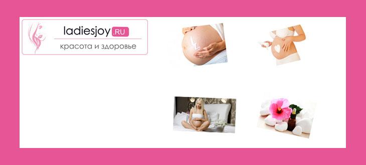 Как предотвратить растяжки во время беременности